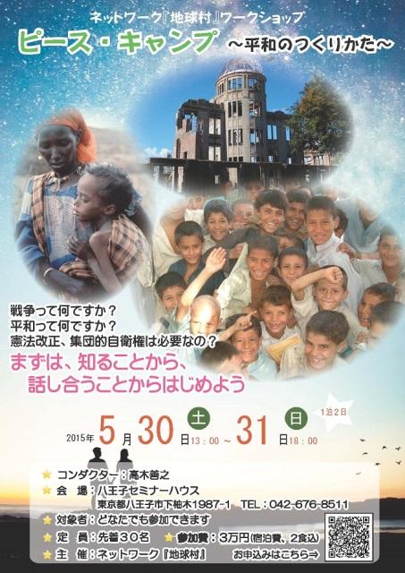 ネットワーク『地球村』 東京ピ...