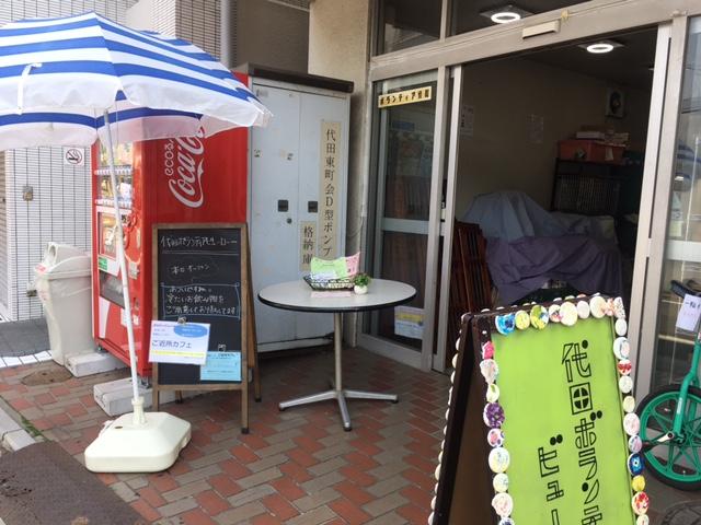 世田谷 ボランティア センター