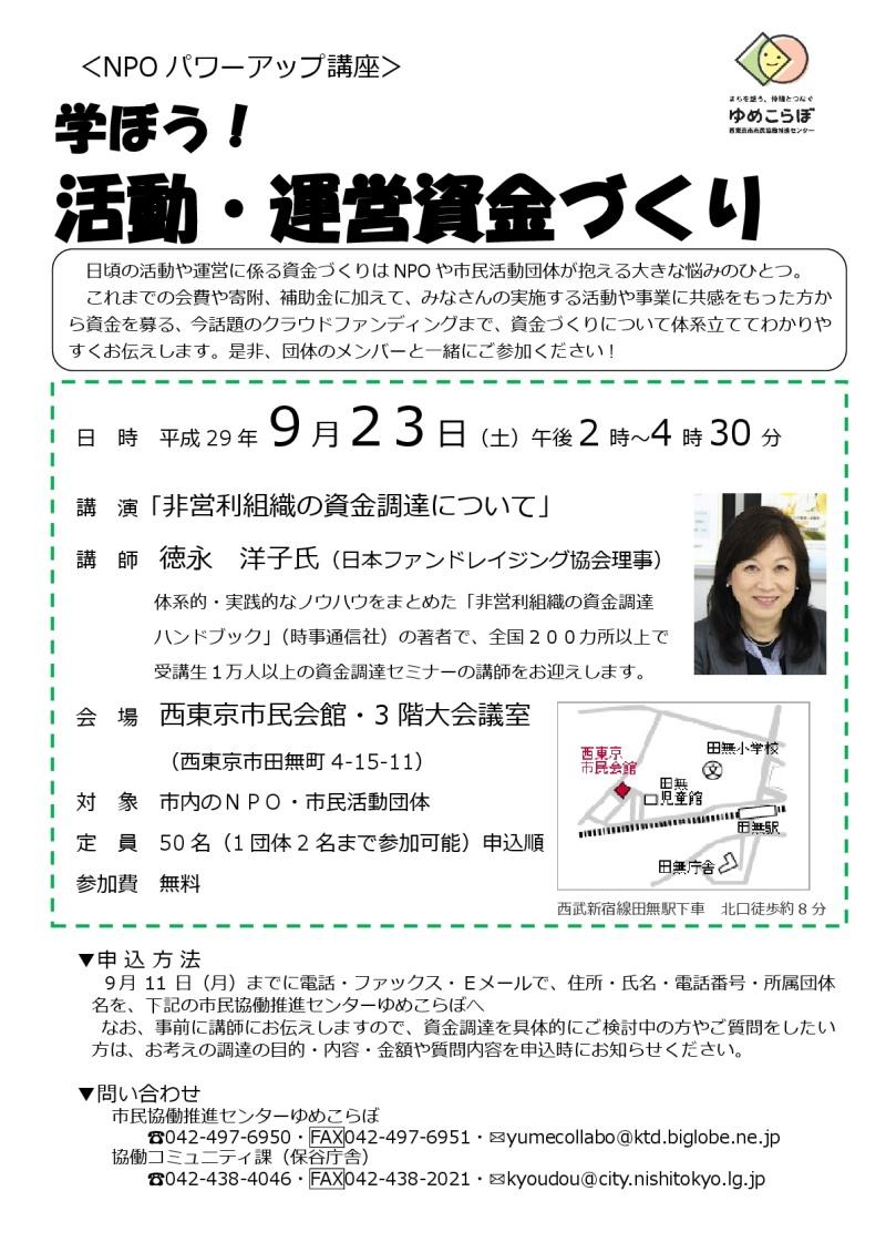 NPOパワーアップ講座「学ぼう!活動・運営資金づくり」|ボランティア ...