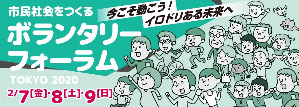 市民社会をつくる ボランタリーフォーラムTOKYO2020 / 市民社会を ...